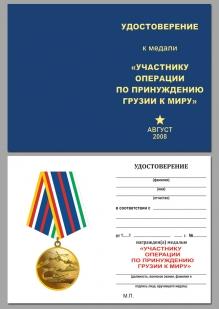 """Удостоверение к медали """"За принуждение к миру"""""""