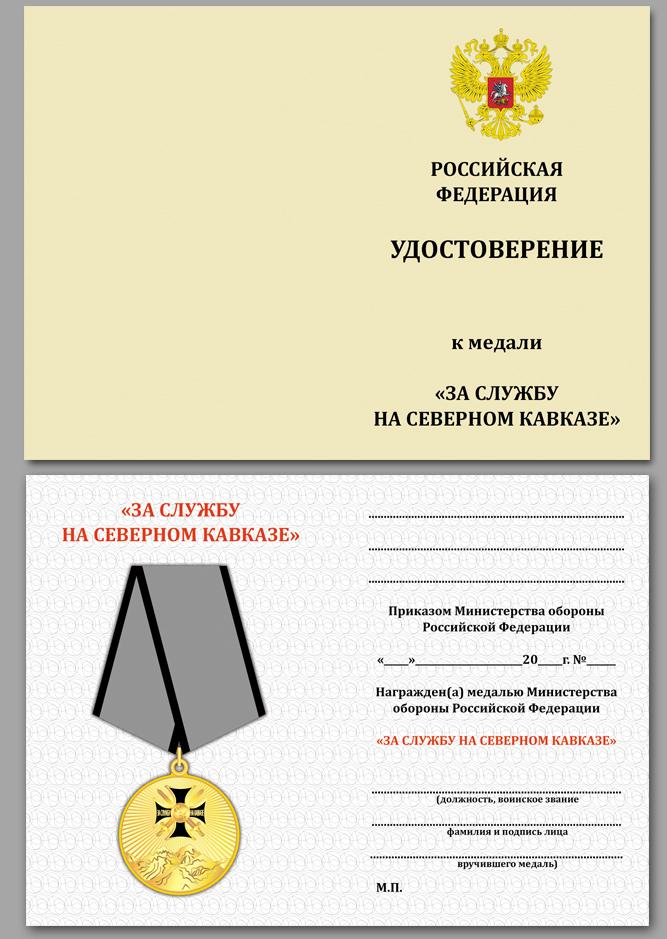 """Удостоверение к медали """"За службу на Северном Кавказе"""""""