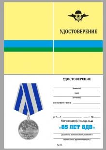Удостоверение к медали «85 лет ВДВ»