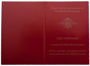 """Удостоверение на медаль МВД """"50 лет органам предварительного следствия"""""""