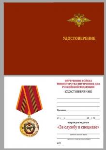 """Медаль ВВ МВД """"За службу в спецназе"""""""