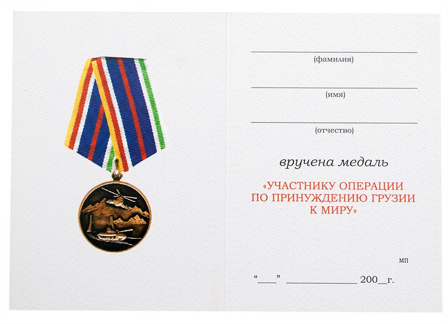 """Медаль армии России """"За принуждение к миру"""""""