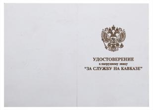 """Орден """"За службу на Кавказе"""""""