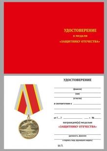 Удостоверение к медали для Защитников Отечества