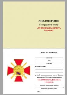 """Удостоверение к нагрудному знаку Новороссии """"За воинскую доблесть"""" 1 степень"""