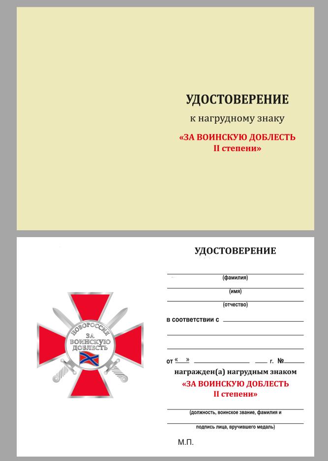"""Удостоверение к нагрудному знаку Новороссии """"За воинскую доблесть"""" 2 степень"""
