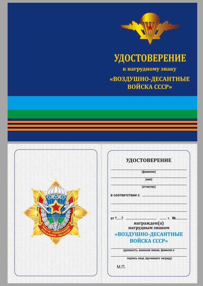 """Удостоверение к нагрудному знаку """"Десантные войска"""""""