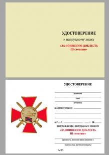 """Удостоверение к знаку Новороссии """"За воинскую доблесть"""" 3 степень"""