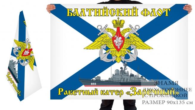 """Двусторонний флаг БРКА """"Заречный"""""""