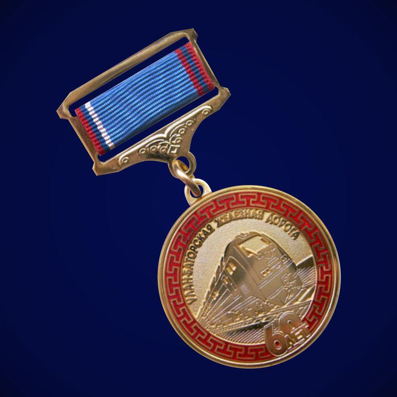 """Юбилейная медаль """"В память 60-летия Улан-Баторской железной дороги"""""""