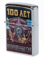"""Зажигалка """"100-летие Вооруженных сил"""""""
