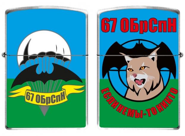 """Зажигалка бензиновая """"67 ОБрСпН"""""""