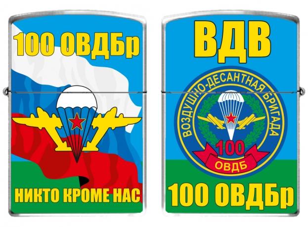 Зажигалка бензиновая «100 отдельная воздушно-десантная бригада ВДВ»