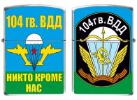 Зажигалка «104 гв. воздушно-десантная дивизия»