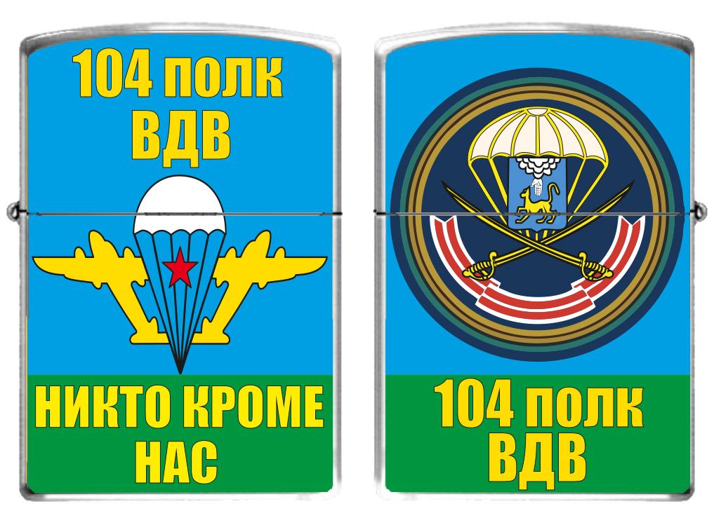 Зажигалка бензиновая «104 полк ВДВ»