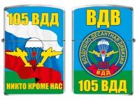 Зажигалка «105 воздушно-десантная дивизия»