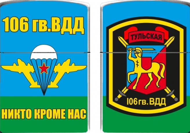 Зажигалка бензиновая «106 гв. ВДД ВДВ»