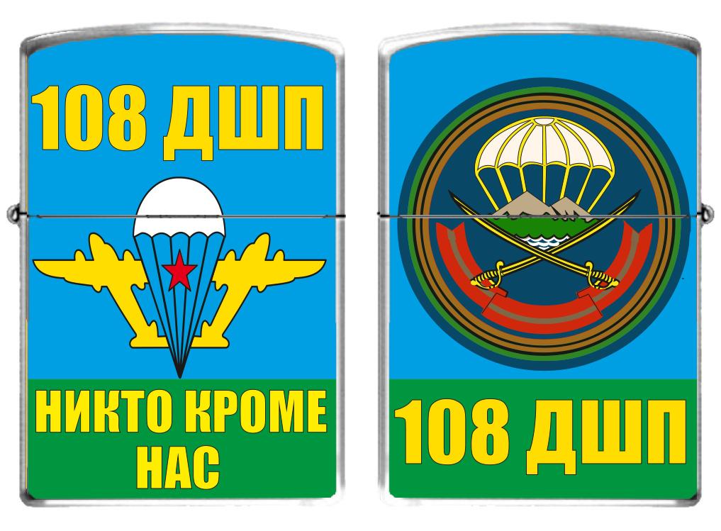 Зажигалка бензиновая «108 десантно-штурмовой полк ВДВ»