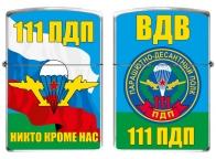 Зажигалка «111 парашютно-десантный полк»