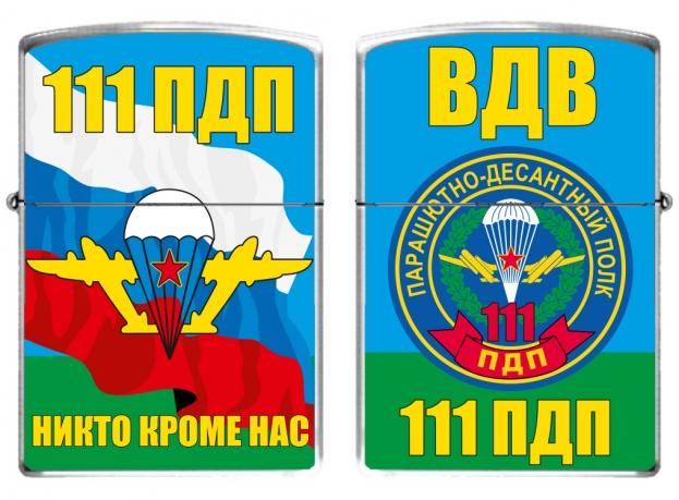 Зажигалка бензиновая «111 парашютно-десантный полк ВДВ»