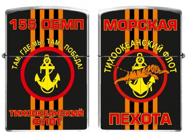 Зажигалка бензиновая «155 бригада Морской пехоты»