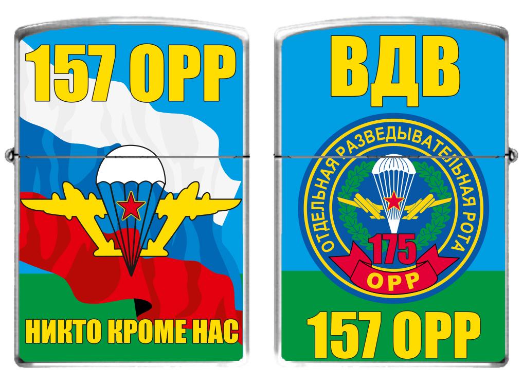 Зажигалка бензиновая «157 ОРР ВДВ России»