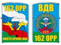 Зажигалка «162 отдельная разведывательная рота ВДВ»