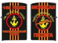 Зажигалка бензиновая «165 полк Морской пехоты»