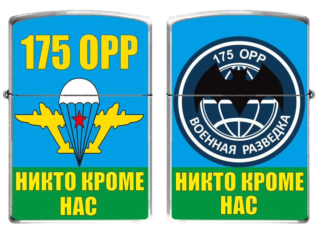 Зажигалка бензиновая «175 отдельная разведывательная рота ВДВ»