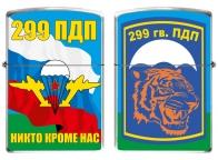Зажигалка «299 парашютно-десантный полк»