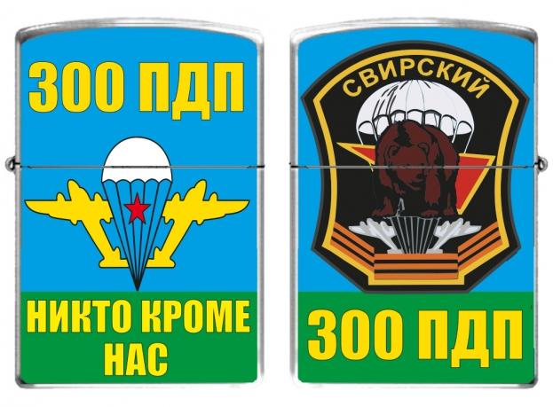 Зажигалка бензиновая «300 парашютно-десантный полк ВДВ»