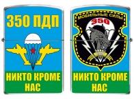 Зажигалка «350 ПДП ВДВ»