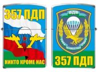 Зажигалка «357 парашютно-десантный полк»