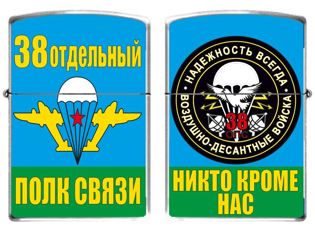 Зажигалка бензиновая «38 отдельный полк связи ВДВ»