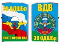 Зажигалка 39 отдельная десантно-штурмовая бригада
