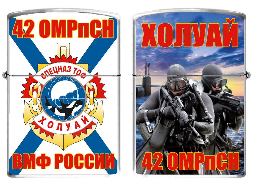 Зажигалка бензиновая «42 ОМРпСН Холуай»