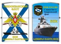 Зажигалка БПК «Адмирал Пантелеев»