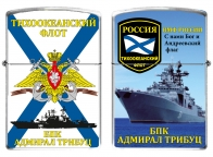 Зажигалка БПК «Адмирал Трибуц»
