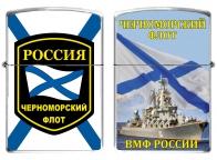 Зажигалка Черноморский флот