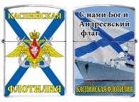 Зажигалка Каспийская флотилия