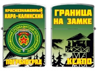 """Зажигалка бензиновая """"Погранотряд Кара-Кала"""""""