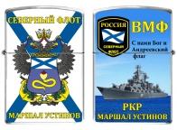 Зажигалка РКР «Маршал Устинов»