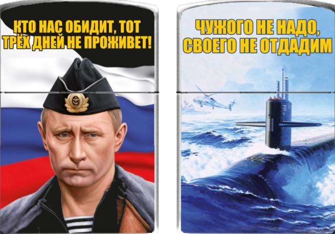 Зажигалка бензиновая «Своего не отдадим. В. Путин»