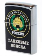 Зажигалка с танком Т-90