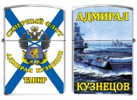Зажигалка «ТАВКР Адмирал Кузнецов»