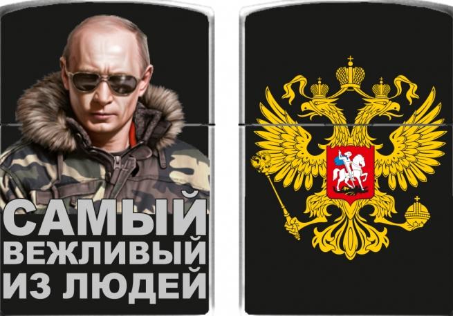 Зажигалка бензиновая «В. Путин – самый вежливый из людей»