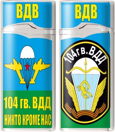 Зажигалка газовая «104 гв. воздушно-десантная дивизия ВДВ»