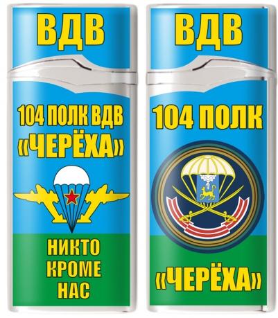 Зажигалка газовая «104 полк ВДВ Черёха»