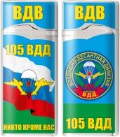 Зажигалка ВДВ «105 Воздушно-десантная дивизия»