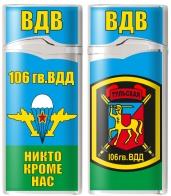 Зажигалка ВДВ «106 гв. ВДД»